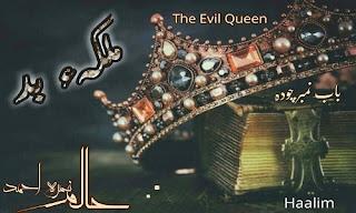 Haalim 14 Episode Malika e Bad [The Evil Queen] Haalim 14 Episodes Malika e Bad [The Evil Queen]= Chapter 14 of Haalim Urdu Novel
