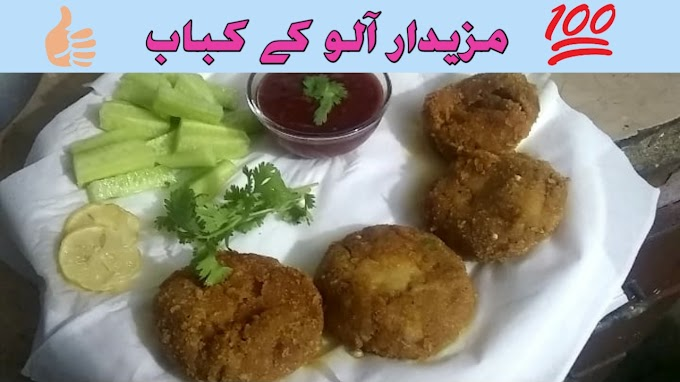 Aloo Kabab Recipe – How to Make Crunchy Potato Kababs