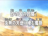 One Piece Episode 97