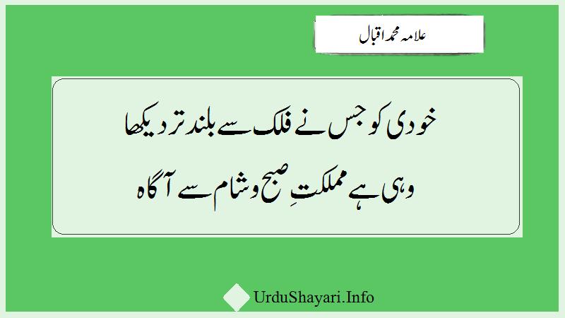 allama iqbal poetry sms- خودی پہ علامہ اقبال کے اشعار
