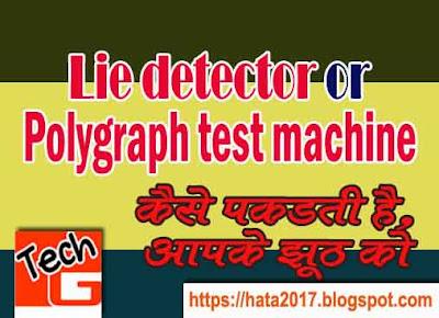 lie-detector-ya-polygraph-machine-kya-hota-hai