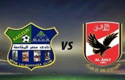 يلا شوت مباراة الأهلي ومصر المقاصة مباشر 19-09-2020 والقنوات الناقلة في الدوري المصري