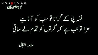 Beutyful Shayari images, Awesome Shayari images in Urdu, two Line Shayari images