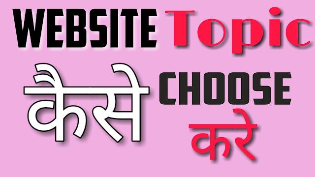 Website topic kese choose kare