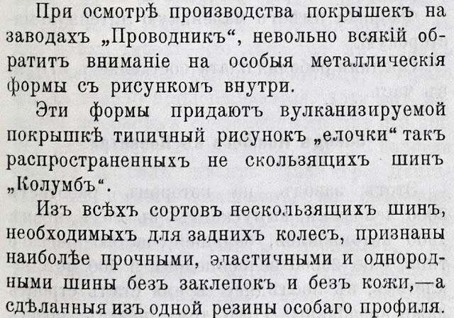 """Часть статьи из журнала """"Автомобиль"""", 1911 год: первая в мире зимняя резина"""