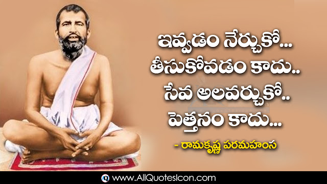 Ramakrishna-Paramahamsa-Telugu-QUotes-Images-Wallpapers-Pictures-Photos-Telugu-quotes-images-inspiration-life-motivation-thoughts-sayings-free