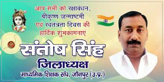 *विज्ञापन : माध्यमिक शिक्षक संघ जौनपुर के जिलाध्यक्ष संतोष सिंह की तरफ से रक्षाबंधन, श्रीकृष्ण जन्माष्टमी एवं स्वतंत्रता दिवस की शुभकामनाएं*