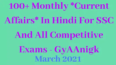 March 2021 100+ Current Affairs In Hindi For SSC Exams Pdf - GyAAnigk