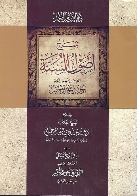 كتاب السنة للامام احمد