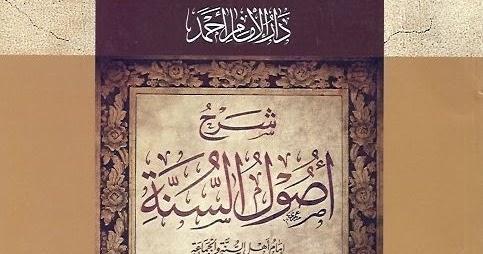 تحميل كتاب أصول السنة للإمام أحمد بن حنبل pdf