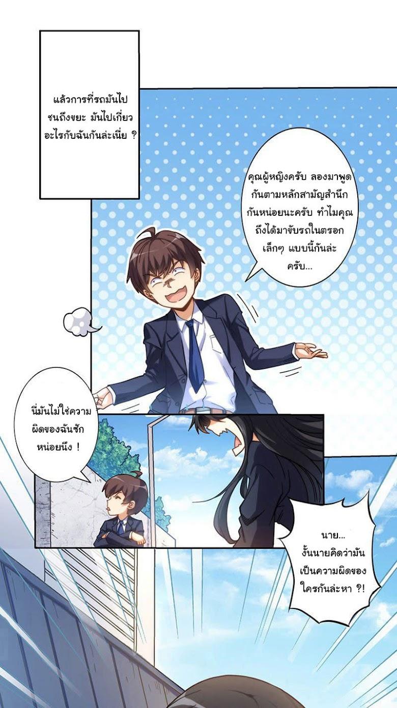 I am Gao Fushuai - หน้า 14