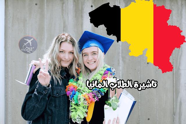 متطلبات طلب تأشيرة الطلاب في ألمانيا