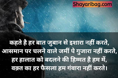 Latest Best Attitude Shayari Hindi