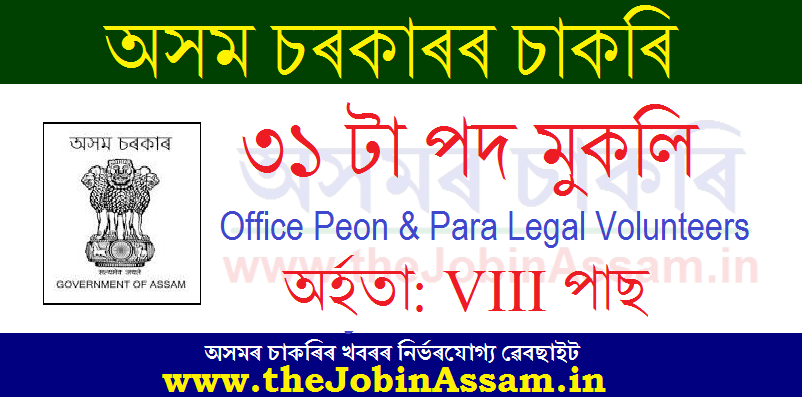 District Legal Services Authority, Biswanath Recruitment 2020