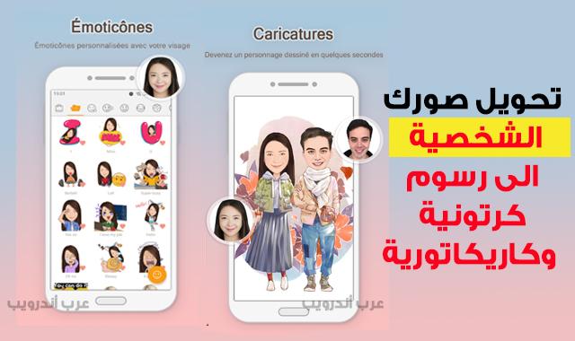 تحميل تطبيق MomentCam Cartoons & Stickers لتحويل الصور الشخصية إلى صور كرتونية