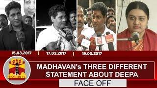Madhavan's Three different statement about Jayalalithaa's Niece Deepa | Thanthi Tv