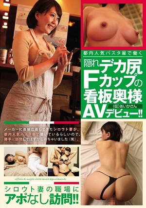 Shoot Out Wife's Visit To His Workplace Without An Appointment! It Is!Hidden Deca Butt Working In Tokyo's Popular Pasta Shop Signboard Of F Cup Wife Mr. Aika AV Debut! It Is! [JUY-201 No Idol Information]