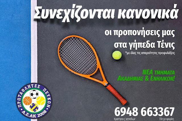 Συνεχίζονται κανονικά οι προπονήσεις μας στα γήπεδα Τένις, με όλες τις απαραίτητες προφυλάξεις!