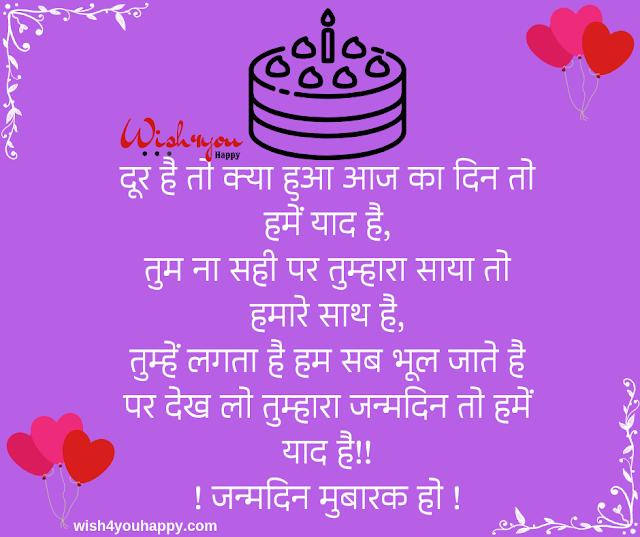 Door Hai To Kya Hua, Romantic Happy Birthday Shayari