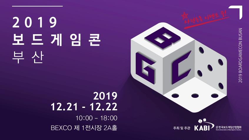 국내 최대 보드게임 박람회, '2019 보드게임콘' 12월21일 개최
