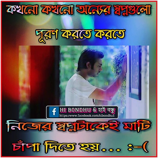 Bangla sad Quotes Pic