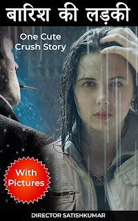 बारिश की लड़की - One Cute Love Story in Hindi - Hindi Love Story Book