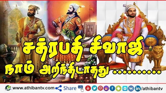 சத்ரபதி வீர சிவாஜி நாம் அறியாத கதை    Chhatrapati Shivaji story we do not know    சத்ரபதி வீர சிவாஜி வரலாறு