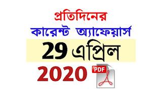 29th April Current Affairs in Bengali pdf