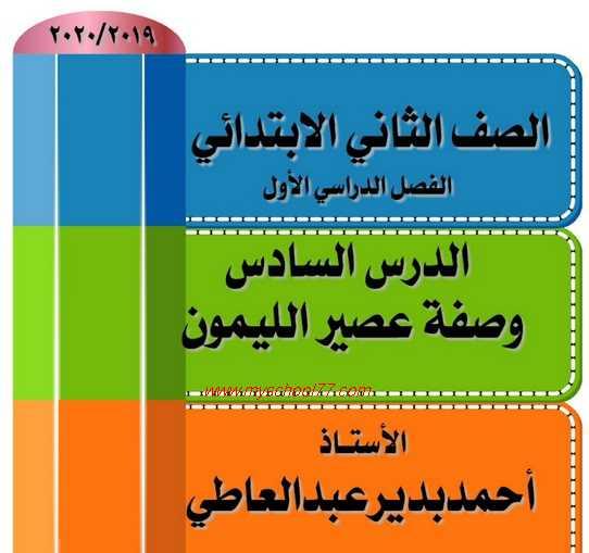 شرح درس وصفة عصير الليمون  لغة عربية تانيه ابتدائى ترم اول 2020 شرح شامل اللغويات و التدريبات و القرائية والظواهر اللغوية