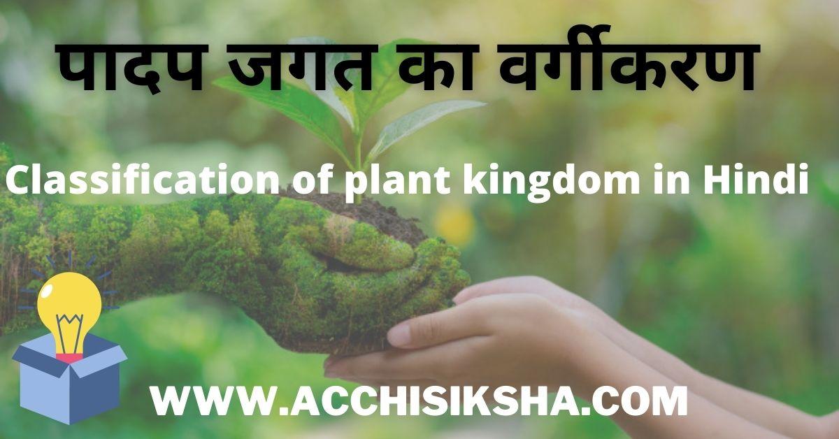 Classification of plant kingdom in Hindi - पादप जगत का वर्गीकरण जीव-विज्ञान सामान्य ज्ञान