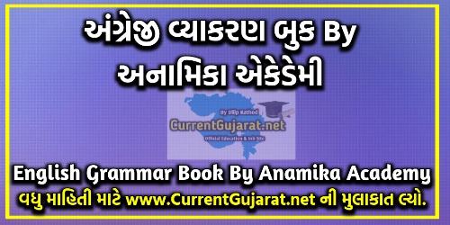 English Grammar Book By Anamika Academy