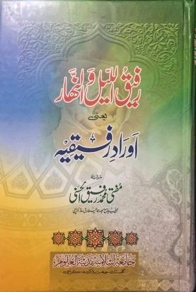 Rafeeq Ul Lail Wannahar by Muhammad Rafiq