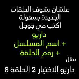 مشاهدة مسلسل اللي مالوش كبير الحلقة 17 السابعة عشر بجودة عالية HD