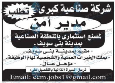وظائف اهرام الجمعة 23-4-2021 | وظائف جريدة الاهرام الجمعة 23 ابريل 2021-وظائف دوت كوم