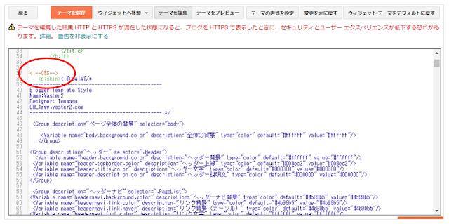 Bloggerカスタマイズ_HTMLの編集その3_Vaster2