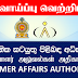 Vacancies in Consumer Affairs Authority - Ministry of Industry & Commerce