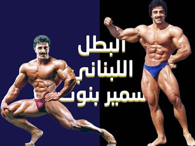 البطل اللبناني سمير بنوت مستر أولمبيا