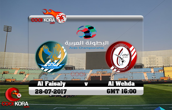 مشاهدة مباراة الفيصلي والوحدة اليوم 28-7-2017 في البطولة العربية للأندية