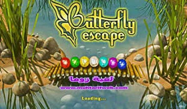 تحميل لعبة زوما الفراشة Butterfly Escape مجانا
