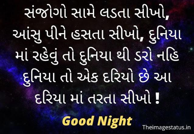 Good night images in Gujarati
