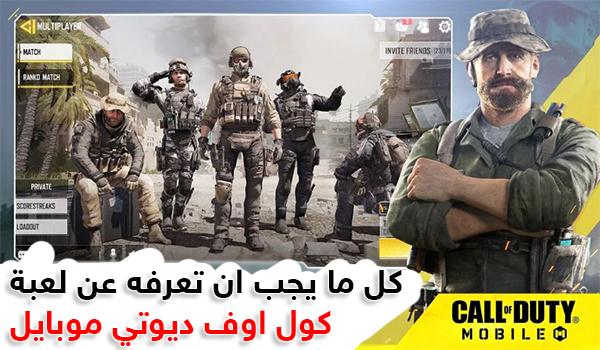 كل ما يجب ان تعرفه عن لعبة كول اوف ديوتي موبايل - Call of Duty Mobile