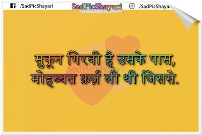 best 2 line shayari on life in hindi