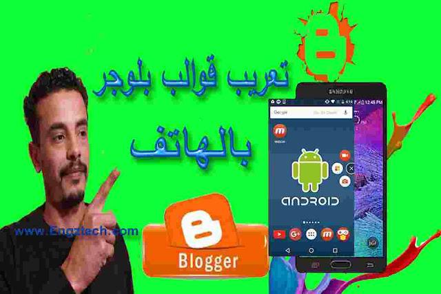 تعريب قوالب بلوجر من خلال الهاتف Blogger Templates