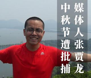 前媒体人张贾龙涉嫌寻衅滋事案进展通报:张贾龙中秋节被正式批捕