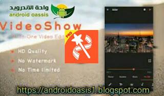 تحميل وتنزيل تطبيق مصمم الفيديو شو برو VideoShow Pro مهكر مجاناً اخر اصدار للاندرويد.
