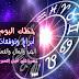 حظك اليوم من سمير طنب الاحد 2/8/2020 abraj   الأبراج اليوم 2 آب \ أغسطس 2020