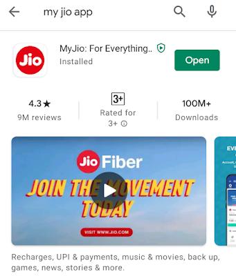 how to check jio balance in hindi