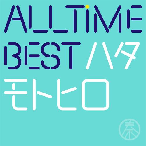 秦基博 - All Time Best ハタモトヒロ rar