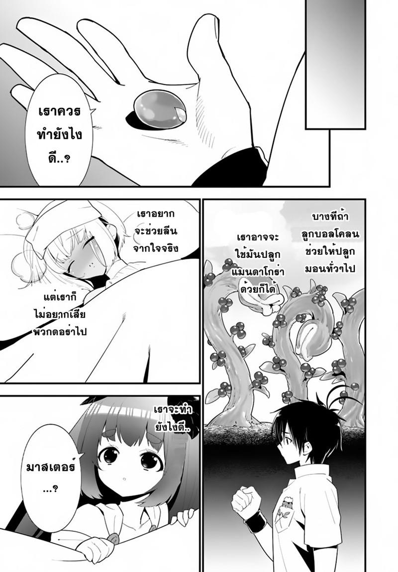 อ่านการ์ตูน Isekai desu ga Mamono Saibai shiteimasu ตอนที่ 20 หน้าที่ 21
