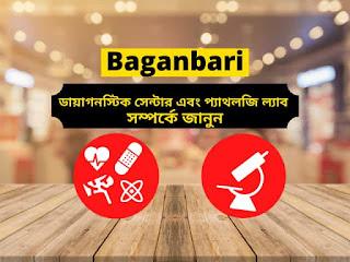 baganbari-diagnostic-centre-jangipur